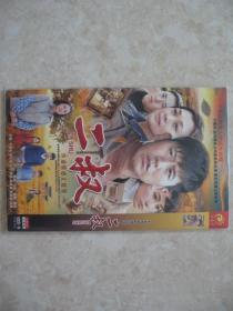 (DVD)二叔(大型情感电视连续剧)(全两碟)