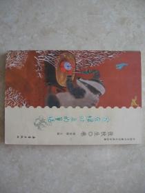 写在绿叶上的童话(中国当代童话名家自选集,张秋生 卷)