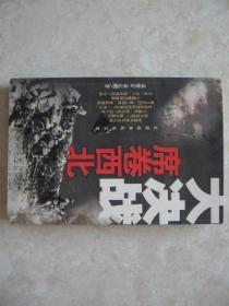 大决战:席卷西北(长篇战争纪实文学)