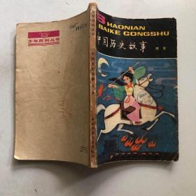 中国历史故事 两晋