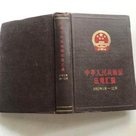 中华人民共和国法规汇编1982年1月——12月