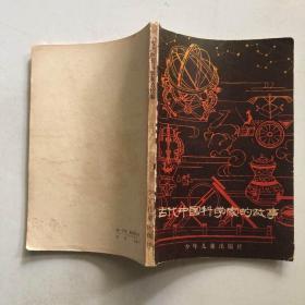 古代中国科学家的故事