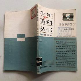 少年百科丛书 精选本 14 生活中的数学