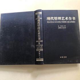 现代管理艺术全书 8