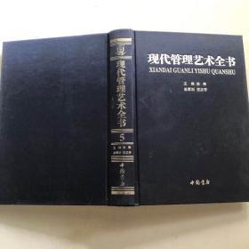 现代管理艺术全书 5