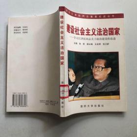 建设社会主义法治国家:学习江泽民同志关于政治建设的论述