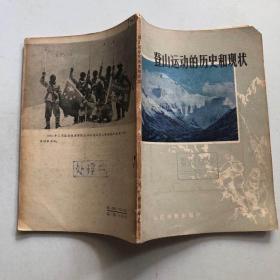 登山运动的历史和现状