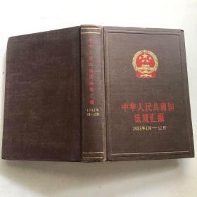 中华人民共和国法规汇编1983年1月——12月