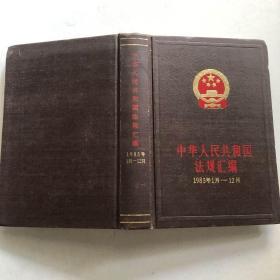 中华人民共和国法规汇编1985年1月——12月