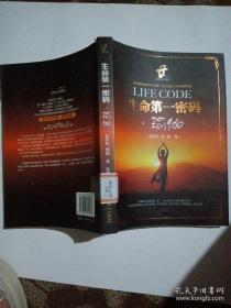 生命第一密码 瑜伽(馆藏)