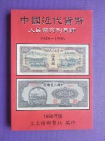 中国近代货币人民币系列目录(1948-1996)【1998年版】