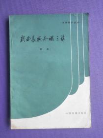 戏曲表演知识三讲(仅印1750本)