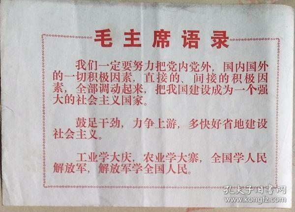宣传画:毛主席语录 (7)