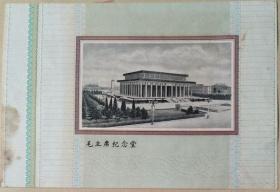 毛主席纪念堂(图片)