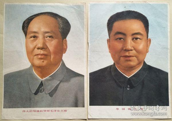 伟大的领袖和导师毛泽东主席     华国锋主席(标准像一对  杂志插页)(纸质画)