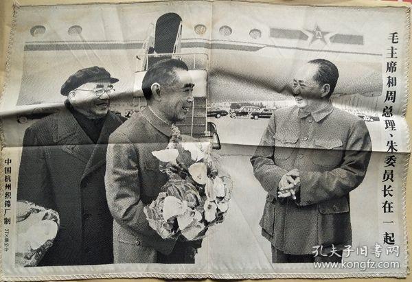 毛泽东、刘少奇朱德委员长、周恩来总理在一起  (丝织画)中国杭州东方红丝织厂出品