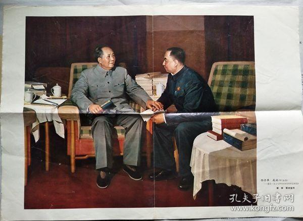你办事我放心-毛泽东和华国锋    (油画·纸质画)