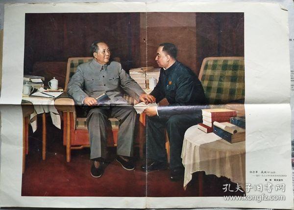 你办事我放心-毛泽东和华国锋    (油画·纸质画·中间有点小破)