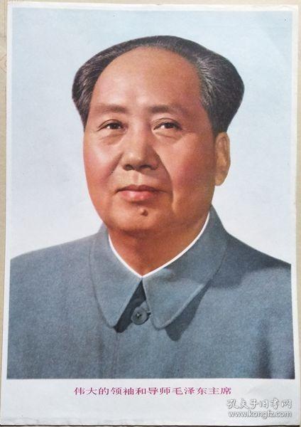 伟大的领袖和导师毛泽东主席     (标准像  杂志插页)(纸质画)
