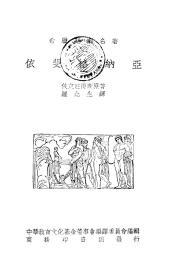 【复印件】依斐格纳亚_希腊攸立匹得斯Euripides_商务印书馆上海