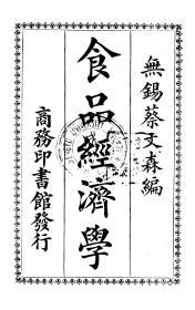 【复印件】食品经济_蔡文森_商务印书馆上海