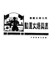 【复印件】广东妇女运动HEALTHANDWOMANMOVEMENT_吴兴业_商务印书馆上海