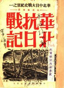 【复印件】华北抗日战说第八版_国汉资料出版社