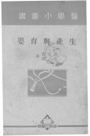 【复印件】生产与育婴_洪式闾吴迈_商务印书馆上海