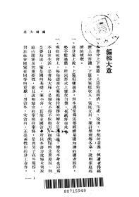 【复印件】家庭经济_溙士昌_正中书局