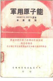【复印件】军用原子能_HenryD.Smyth着章康直译_中国科学图书仪器公司