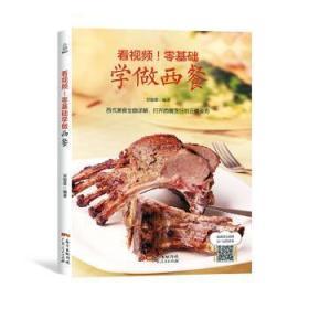 全新正版图书 看!零基础学做西餐甘智荣广东人民出版社9787218122519易呈图书专营店