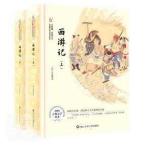 西游记(上下)(精)/金熊猫世界文学经典名家名作