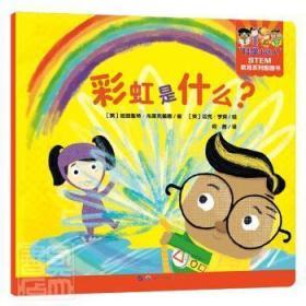 彩虹是什么/科学小达人STEM教育系列图画书