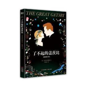 全新正版图书 了不起的盖茨比菲茨杰拉德现代出版社9787514363166 长篇小说美国现代易呈图书专营店