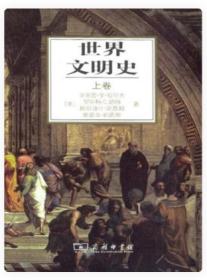世界文明史:上卷 (2015年出版)