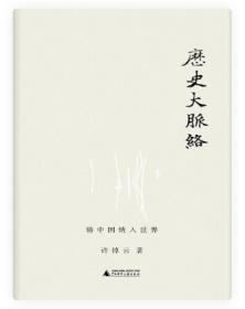 历史大脉络 (2019年出版)