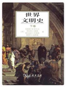 世界文明史 下卷(2015年出版)