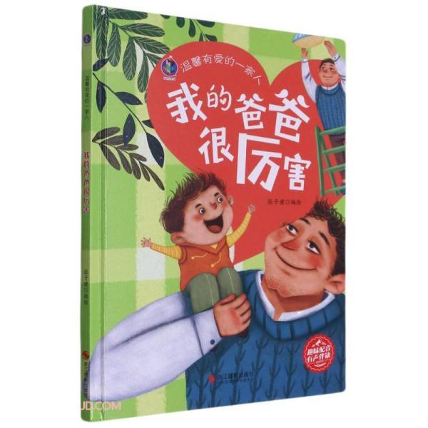 库存新书  【有声伴读·*装绘本】温馨有爱的一家人--我的爸爸很厉害(美绘)