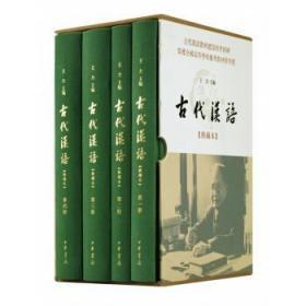 古代汉语(全4册)