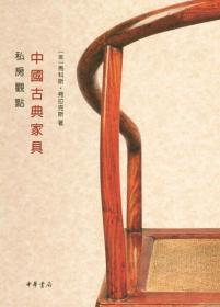 中国古典家具私房观点