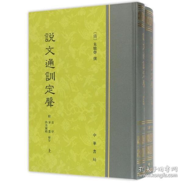 说文通训定声(全2册)