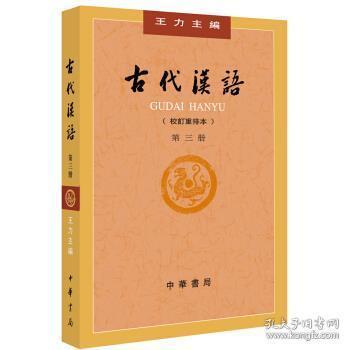 古代汉语 (第3册)