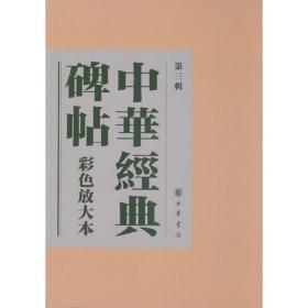 中华经典碑帖彩色放大本