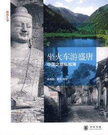 《坐火车游盛唐:中国之旅私相簿》