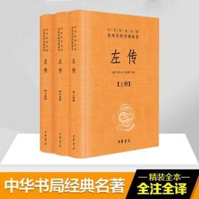 左传(全三册,中华经典名著全本全注全译)