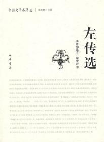 左传选中国史学名著选