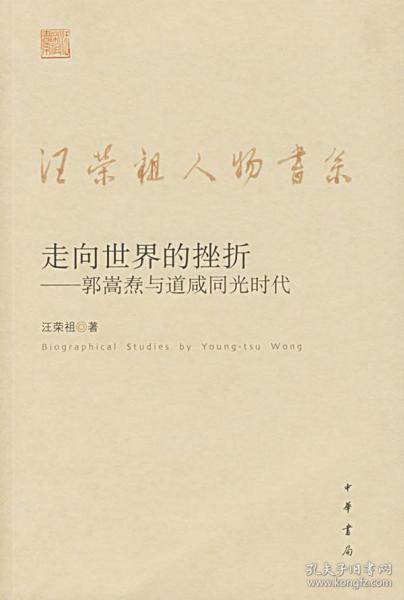 走向世界的挫折:郭嵩焘与道咸同光时代