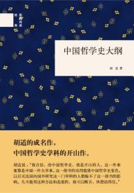 中国哲学史大纲--国民阅读经典