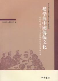 礼学与中国传统文化