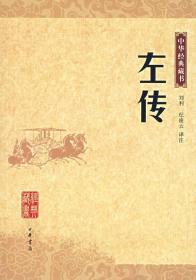 左传—中华经典藏书